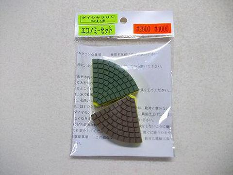 ダイヤキラリン エコノミーセット#2000#4000   (税抜き2800円 税280円)