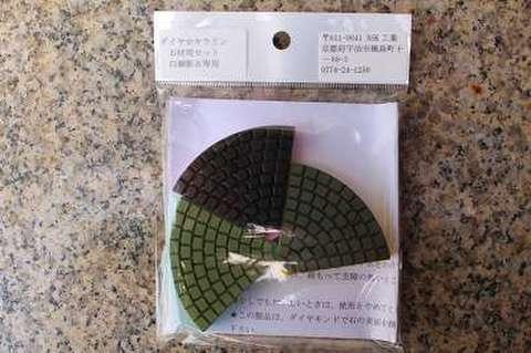 墓石掃除用 ダイヤキラリンセット  (税抜き4000円 税400円)