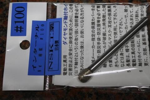インターナル #100  メタル 8パイ (税抜き12000円 税1200円) 13,200円