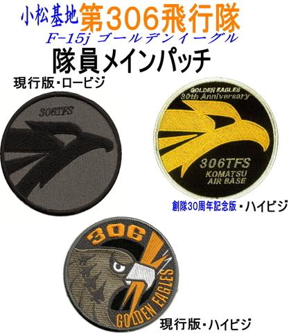 小松基地 第306飛行隊 隊員メインパッチ