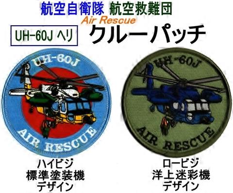 航空自衛隊救難ヘリ UH-60J クルーパッチ