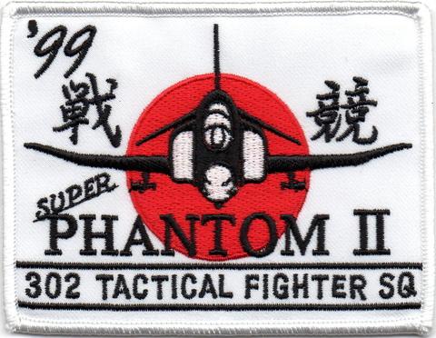 第302飛行隊 1999年 戦競パッチ