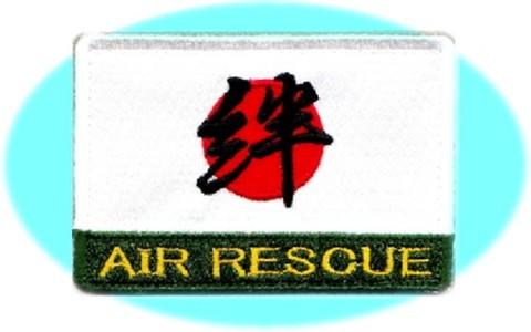航空自衛隊 航空救難団 2011年~ 日の丸・絆ショルダーパッチ