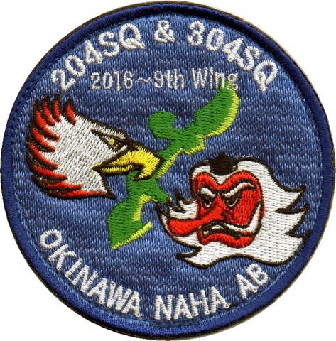 第204飛行隊・第304飛行隊 那覇第9航空団所属記念パッチ