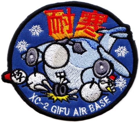 次期輸送機 XC-2 18-1202 <耐寒> パッチ