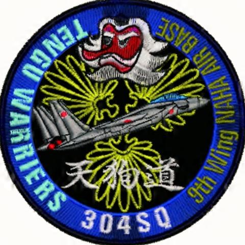 那覇 第304飛行隊  F-15 天狗道 パッチ