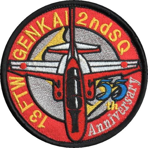 第13飛行教育団55周年2飛レッド・ドルフィン 玄海 パッチ