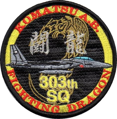 第303飛行隊 F-15j ファイティングドラゴン 闘龍 サブパッチ
