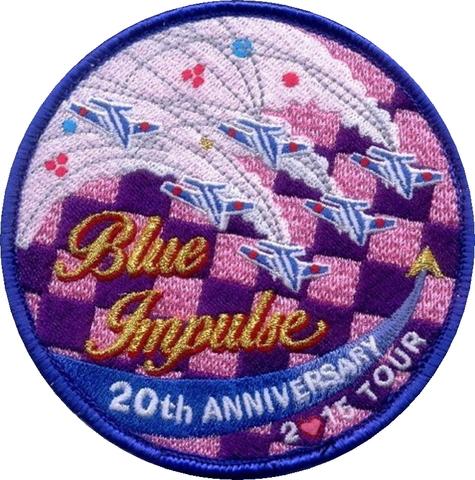 松島基地ブルーインパルス2015年度T-4採用20周年 ツアーパッチ ベルクロ付・即用