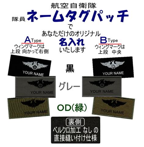 航空自衛隊 【隊員】ネームタグパッチ オリジナル名入れのみ 裏ベルクロ無し 直接縫いつけタイプ