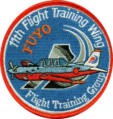 静浜基地 T-7 夜間飛行練習機 「芙蓉」 パッチ
