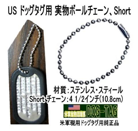Dog-Tag用 USボールチェーン Short 10cm