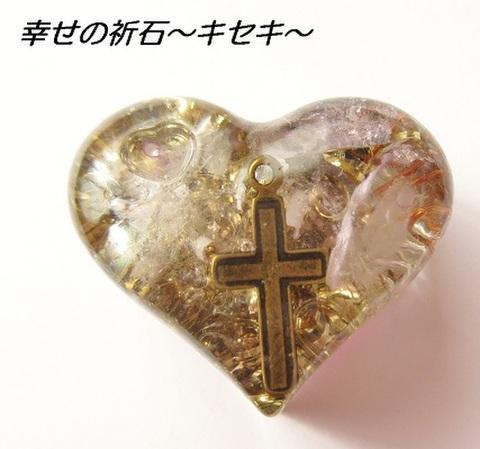 オルゴナイト ~魂の祈り~