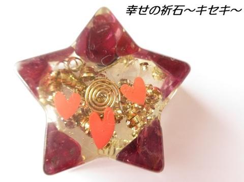 オルゴナイト ~星の中のハート~