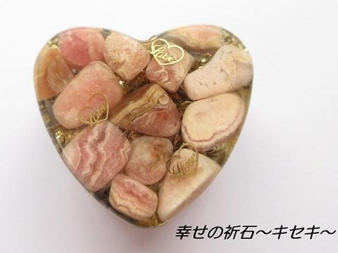 オルゴナイト ~秘められた情熱~