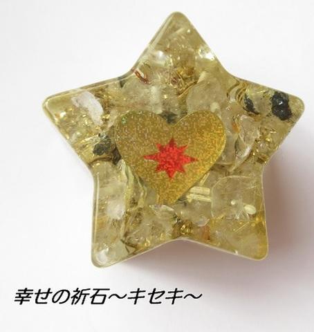 オルゴナイト ~天命に燃える~