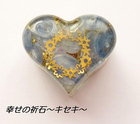 オルゴナイト ~花輪~