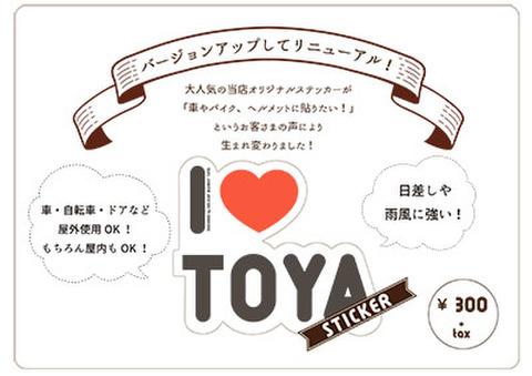 I LOVE TOYA STICKER