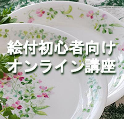 初級オンライン講座【スイートピー】
