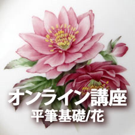 オンライン講座【平筆で花を描く】
