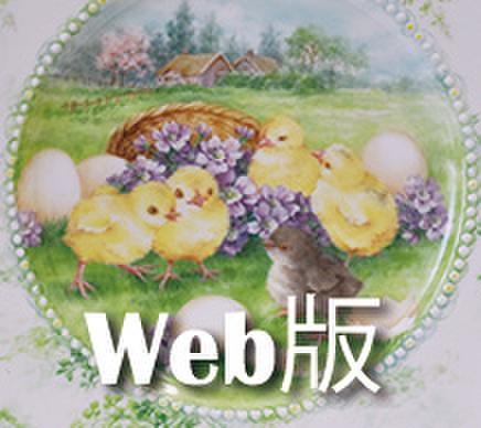 Web版テキストNo.69【ひよこ達のいる風景】