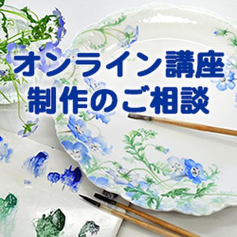 オンライン講座【制作のご相談】