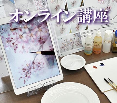 オンライン絵付講座【しだれ桜】