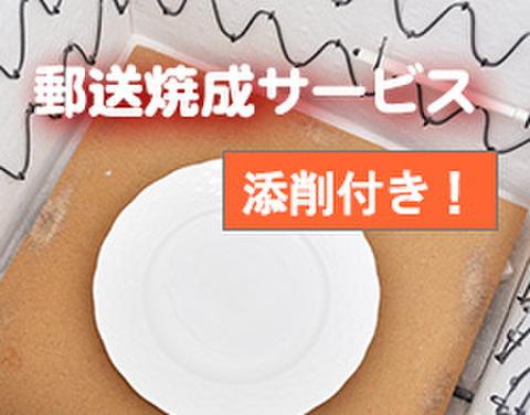 作品焼成サービス(添削付き)