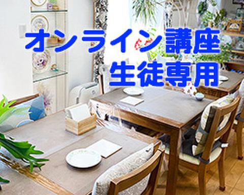 オンラインセミナー【生徒専用】