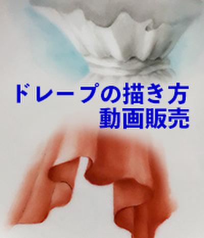 【動画】ドレープの描き方(リリース特典価格)
