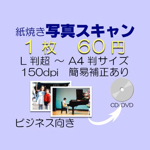写真スキャン/A4判まで・解像度150dpi