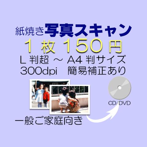 写真スキャン/A4判まで・解像度300dpi