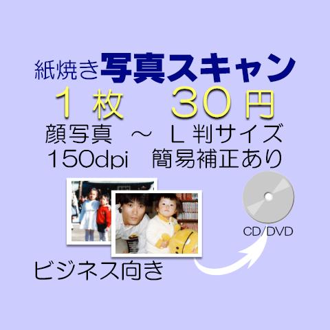 写真スキャン/L判まで・解像度150dpi