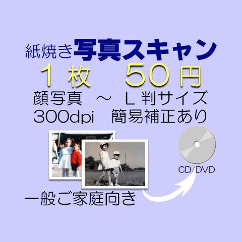 写真スキャン/L判まで・解像度300dpi