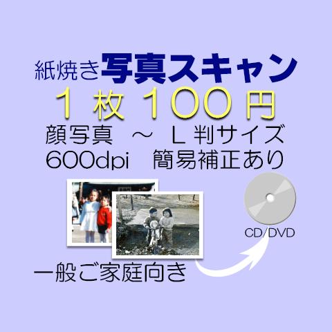写真スキャン/L判まで・解像度600dpi