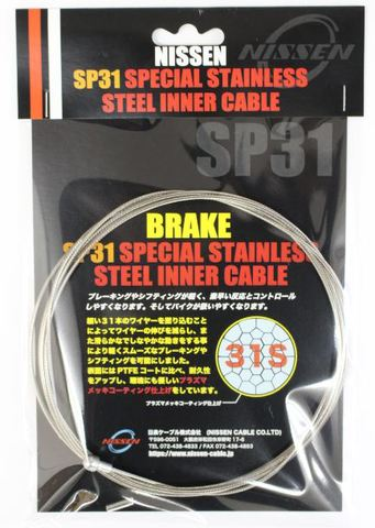 SP31 スペシャルステンレスインナーケーブル  ブレーキ用