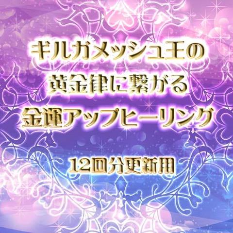 【更新12回分】ギルガメッシュ王の黄金律に繋がる金運アップヒーリング