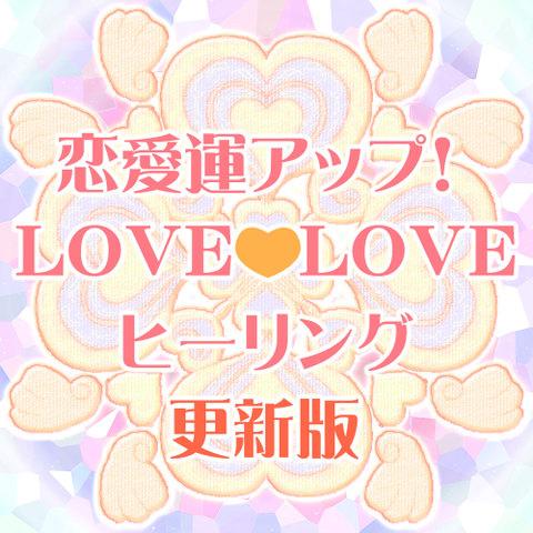 【更新版】恋愛運・癒し特化型!LOVE・LOVEヒーリング