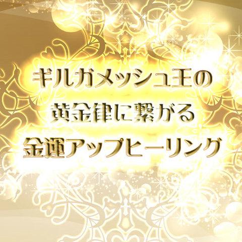 【新規用】ギルガメッシュ王の黄金律に繋がる金運アップヒーリング