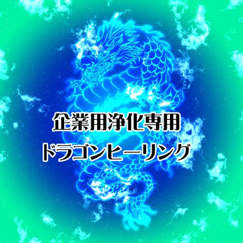 【企業様用】ドラゴンヒーリング【場の浄化】