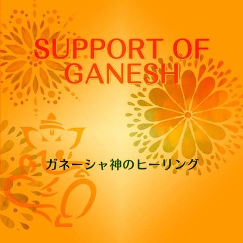 【商売運・金運アップに】ガネーシャ神のサポート【ペイフォワード商品】