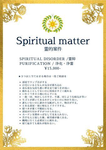 【霊的案件】浄化・浄霊【ボイスOnly・60分】