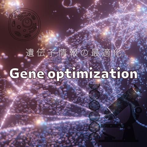 【遺伝子の最適化】Gene optimization
