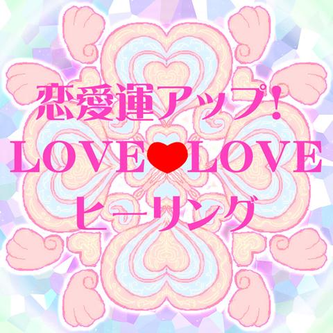 【恋愛運・夫婦運アップ!】LOVE・LOVEヒーリング