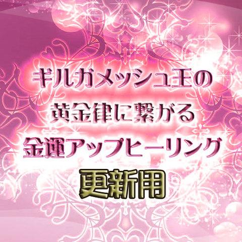 【更新用】ギルガメッシュ王の黄金律に繋がる金運アップヒーリング