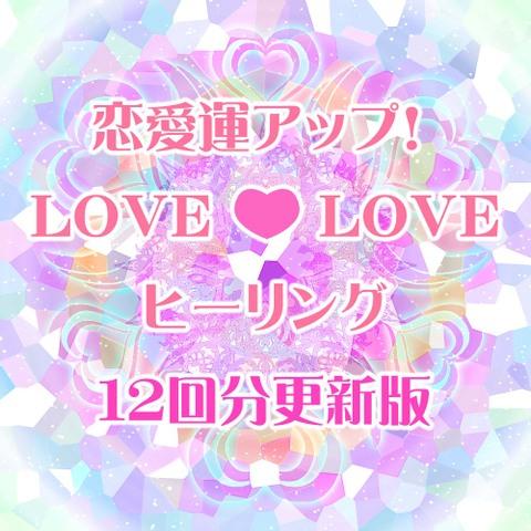 【更新12回分】恋愛運アップ!LOVE・LOVEヒーリング