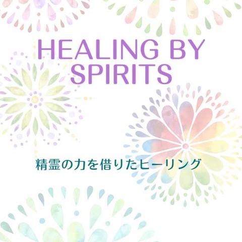 【精霊の加護】HEALING BY SPIRITS【ペイフォワード商品】