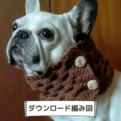 【ダウンロード編み図】ハニカム模様のネックウォーマー