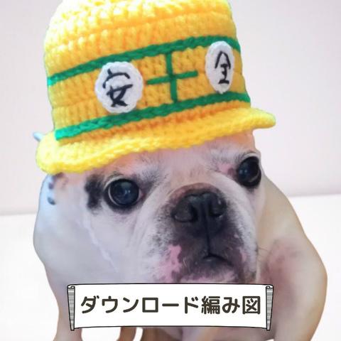 【ダウンロード編み図】ブルメット