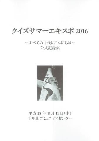 「クイズサマーエキスポ2016」公式記録集